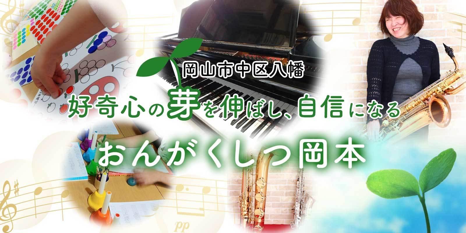 岡山市中区【旭竜・高島・宇野】ピアノ・知育ピアノ・サックス教室 おんがくしつ岡本
